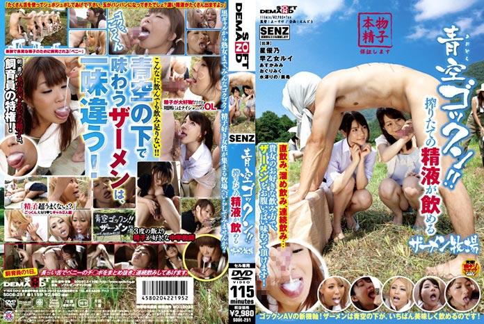 Yuhno Hoshi, Rui Saotome, Mimi Asuka, Miku Oguri, Rino